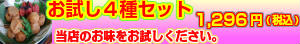 紀州のおいしい梅干4種セット