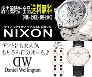 ニクソン腕時計 ダニエルウェリントン腕時計 送料無料