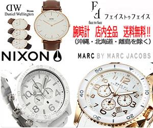 メンズ腕時計 レディース腕時計 ニクソン 送料無料
