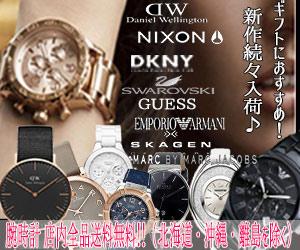 ニクソン ダニエルウェリントン 腕時計