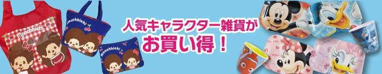 大人可愛い人気キャラクター雑貨がお買い得!