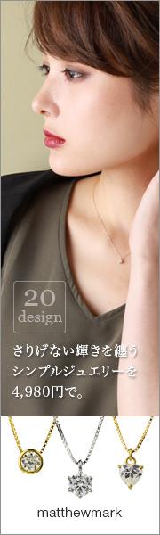 20デザインシンプルネックレス matthewmark