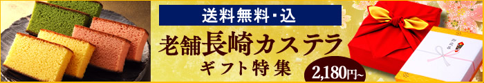 ≪送料無料・込≫長崎カステラ♪のし掛け又はカード付