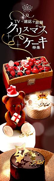 テレビ・雑誌で話題のクリスマスケーキ特集2016