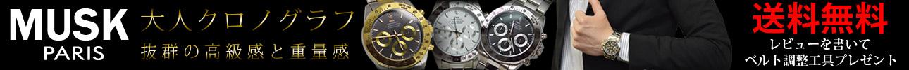 MUSK 大人クロノグラフ 腕時計