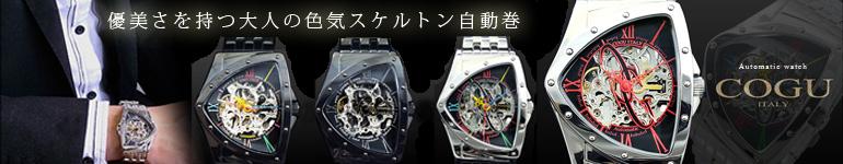 大人の色気 スケルトン自動巻き腕時計