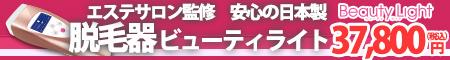 エステ監修 安心の日本製 脱毛器ビューティライト
