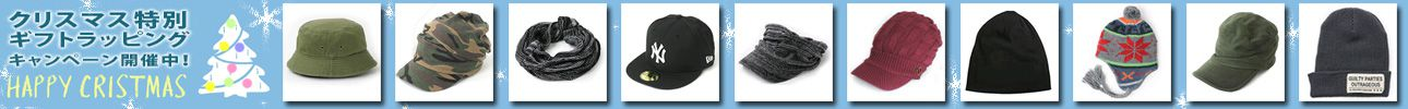 人気の帽子を揃えております。Xmasプレゼントに!