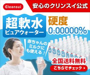 クリンスイ公式ショップボトル水も全品ポイント10倍!