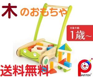 赤ちゃん 木のおもちゃ 手押し車 つみき