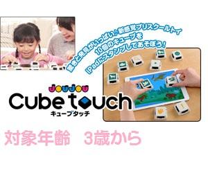 iPad 知育 キューブタッチ Cubetouch
