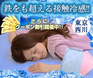 70000枚以上完売!西川トップクラスの接触冷感値!