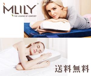 エムリリー 新素材優反発でしっかり寝返りをサポート