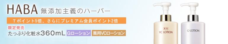 限定発売たっぷり化粧水360mL