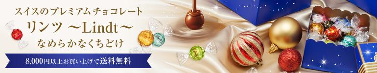 リンツのクリスマス限定チョコレートギフト