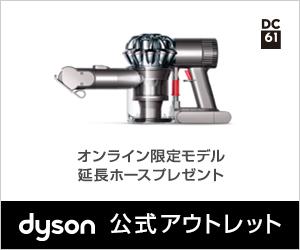 ダイソン DC61MH (延長ホースプレゼント)