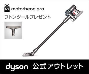 ダイソン DC62 MHプロ(オンライン限定モデル)