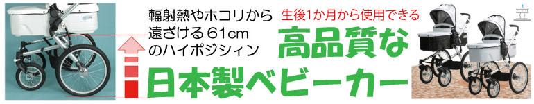 生後1か月から使用できる日本製ベビーカー