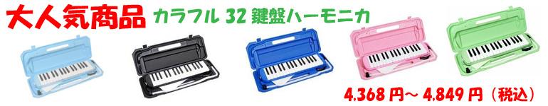 カラフル32鍵盤ハーモニカ