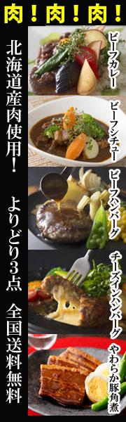 北海道産選べる肉セットよりどり3点