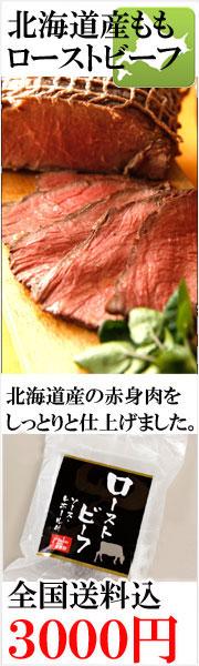 北海道産ももローストビーフ送料無料