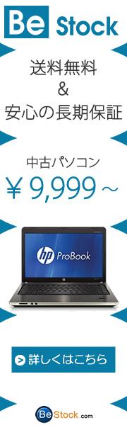 DELL HP 中古パソコン 激安特価!