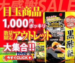 目玉商品・1000円ポッキリ・アウトレット商品が集合!