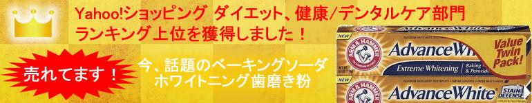アーム&ハンマー・アドバンス・ホワイト・歯磨き粉