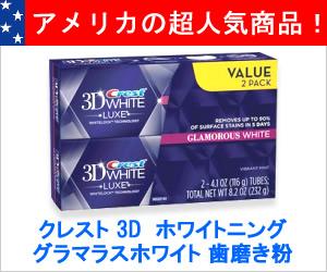 クレスト 3D ホワイト グラマラスホワイト 歯磨き粉