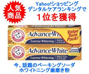 アーム&ハンマー アドバンス ホワイトニング歯磨き粉