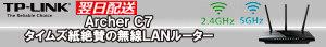 TP-LINK日本上陸 Times紙絶賛のArcherC7無線ルーター