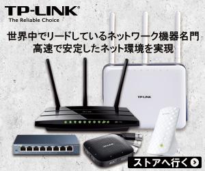 世界シェア41%のネットワーク機器名門!TP-LINK