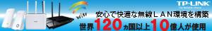 世界シェア41%TP-LINK!ネットワーク設備!ルーター