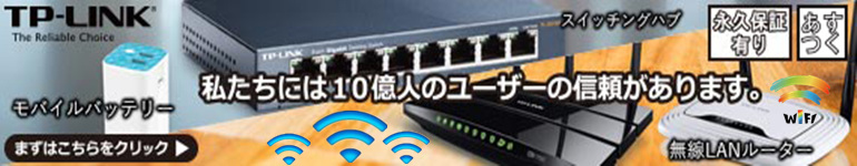 TP-LINK日本上陸セール!無線ルーター!