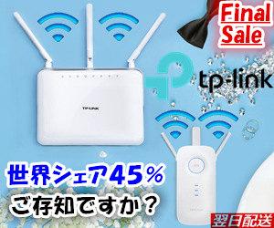 世界シェア45%ネットワーク機器名門!TP-Link感謝祭