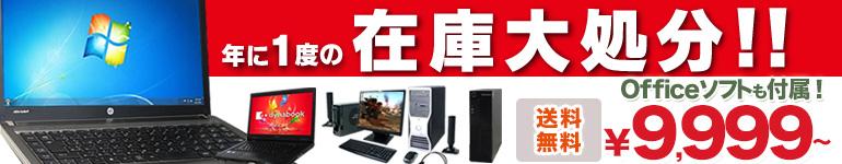 Office付きパソコンが超激安!9,999円〜