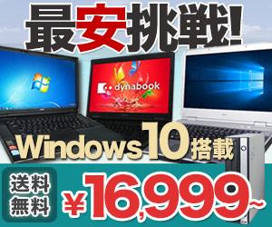 最安挑戦!Windows10搭載パソコンが16999円〜