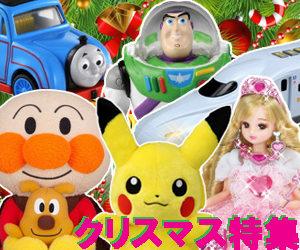 人気のおもちゃ続々入荷♪クリスマス特集セール開催中