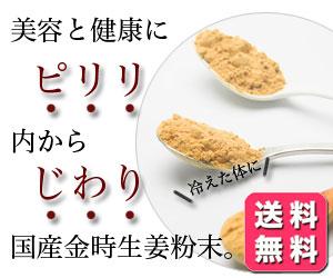 美容と健康にピリリ、内からじわり 国産金時生姜粉末