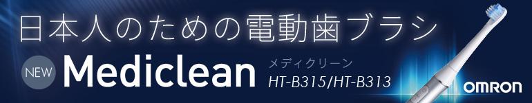 日本人のための電動歯ブラシメディクリーンHT-B315