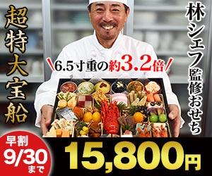 9月30日まで林シェフのおせちが早割15,800円