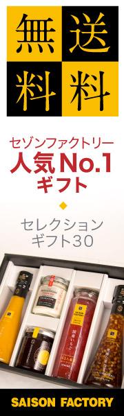 セゾンファクトリーNo.1ギフト・全国送料無料