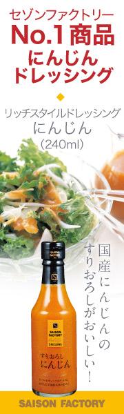 セゾンファクトリーNo.1商品・にんじんドレッシング