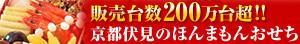 200万台販売!京都伏見のほんまもんおせち「華御所」