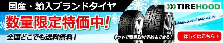 国産・輸入ブランドタイヤ特価中/TIREHOOD