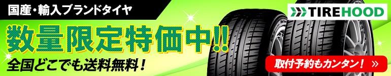 タイヤ取付料金割引キャンペーン中!/TIREHOOD