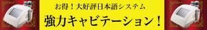 大好評日本語システム強力キャビテーション!