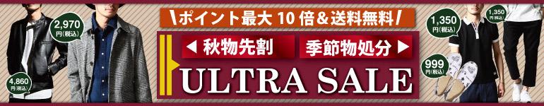 秋物先割&夏物クリアランスのウルトラ限定特価セール