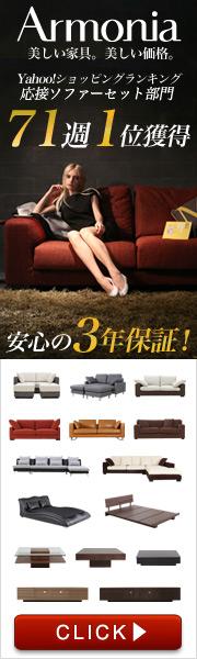 Armonia 美しい家具。美しい価格。