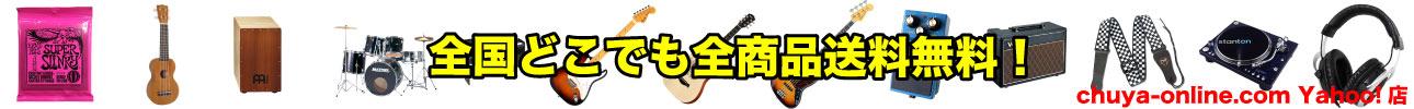 chuya-online.com Yahoo!店
